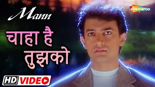 Download Chaha Hai Tujhko | Mann (1999) | Aamir Khan | Manisha Koirala | Udit Narayan Romantic Song