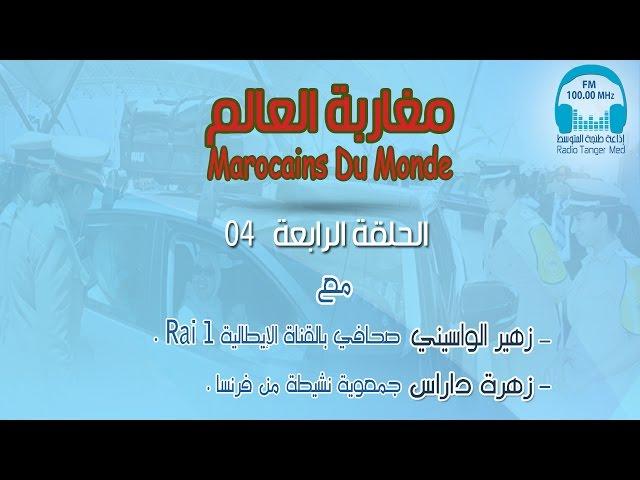 04 -  مغاربة العالم