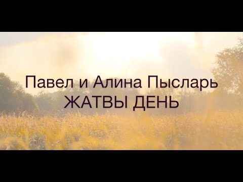 Pavel&Alina Pislari - Жатвы день (Lyric Video)