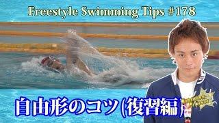 元オリンピック日本代表の森隆弘が1秒でも速くなる方法や泳ぎ方を完全...