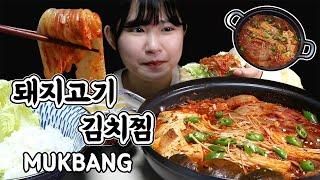 ASMR MUKBANG 김치 쭉쭉 찢어서~!! 돼지고기…