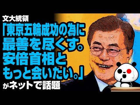 2020年2月8日 文「東京五輪成功のために最善を尽くす」が話題