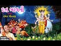 Download દત્ત બાવની - હેમંત ચૌહાણ || DUTT BAVANI - HEMANT CHAUHAN || GUJARATI DEVOTIONAL SONGS MP3 song and Music Video