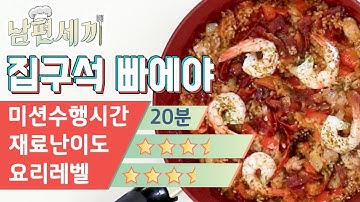 앰비션이 좋아하는 빠따밥