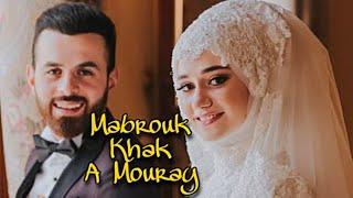 Ismael belouch - Mabrouk khak a mouray 2015  أناشيد أعراس بالأمازيغية