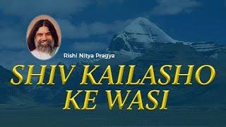 Shiv Kailasho Ke Wasi | Rishi Nitya Pragya | Art of Living Bhajans