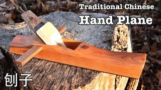 Hand Plane 刨子 - Traditional Chinese Woodworking Tool