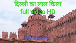 💞दिल्ली का लाल किला का पूरा वीडियो। delhi ka lal kila pura video dekhen👆.....#SUBSCRIBE