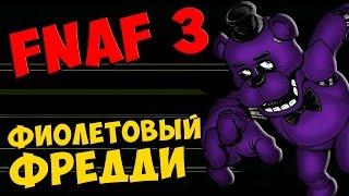 Five Nights At Freddy s 3 прохождение. Часть 1 ФИОЛЕТОВЫЙ ФРЕДДИ