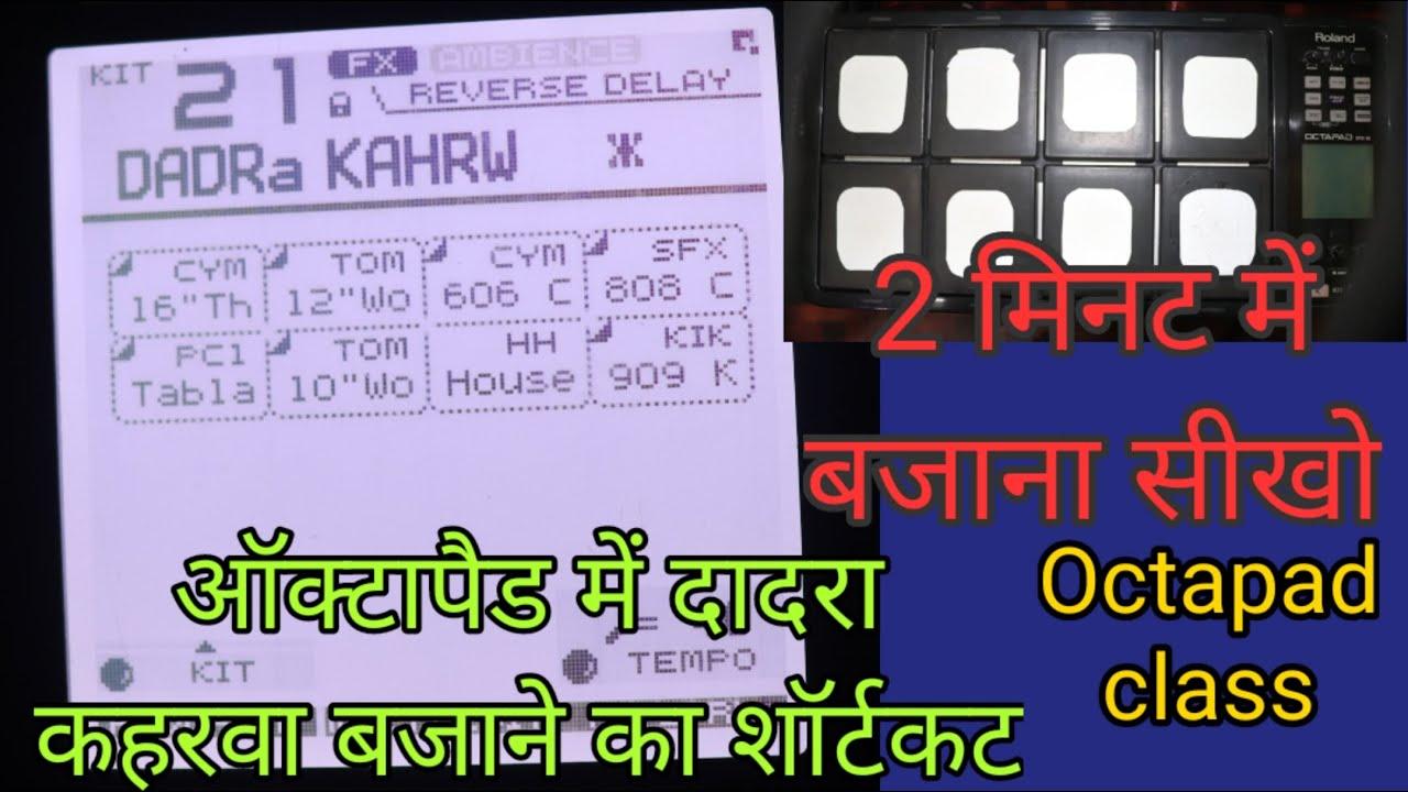 Dadra kaharwa playing Octapad simple way। दादरा कहरवा आसानी से बजाना सीखे। Editing.