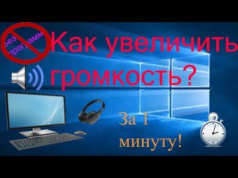 Как увеличить громкость звука на компьютере за 1 минуту?! (без программ)