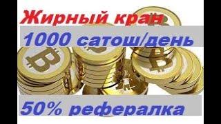 СУПЕР кран Freeb.tc /  Быстрый сбор сатошей (биткоин) / заработок без вложений