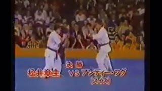 第4回全世界選手権決勝戦 松井章圭vsアンディ・フグ KyokushinKarate 4t...