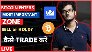 BITCOIN NEXT MOVE Price Prediction in Hindi    CAN IT PUMP BITCOIN ?   ALTCOIN UPDATE
