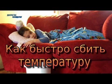Как снизить температуру тела в домашних условиях