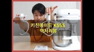 키친에이드 리뷰 K5SS