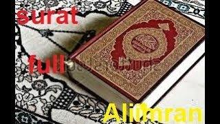 Al Quran Surat Ali'Imran full