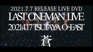 Blu-BiLLioN LIVE DVD「LAST ONEMAN LIVE 「蒼」 2021.4.17 TSUTAYA O-EAST」