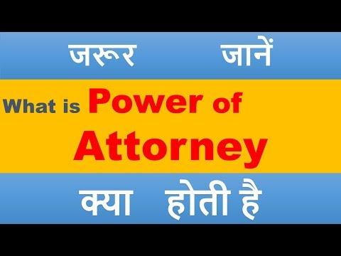 Power of Attorney के बारे में मुख्य बातें
