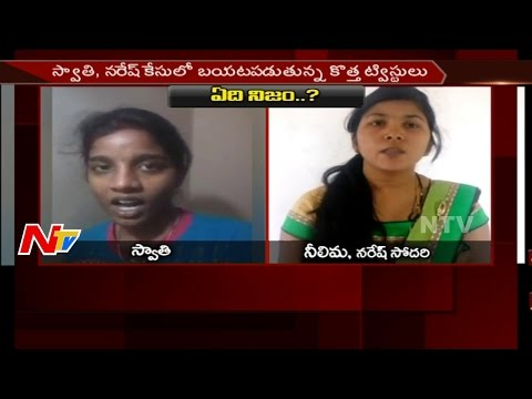 New Twists in Swathi, Naresh Mystery Case || NTV
