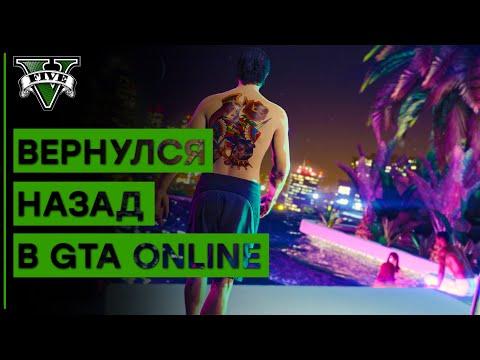 Когда долго не Заходил | GTA Online #1