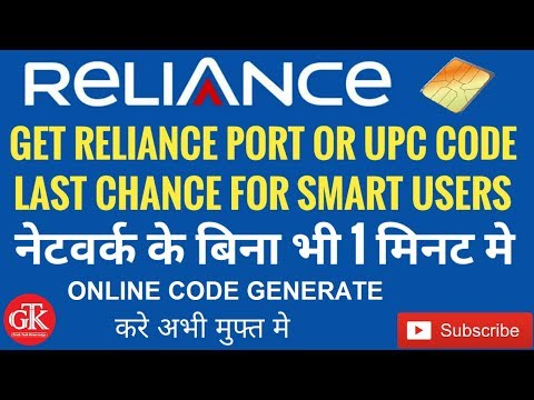GET RELIANCE PORT or UPC CODE LAST CHANCE FOR SMART USERS