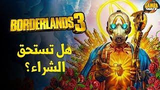 Borderlands 3 📻تعرف على بوردرلاندز ٣