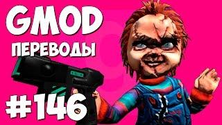 Garry's Mod Смешные моменты (перевод) #146 - Ужасы (Gmod Guess Who)