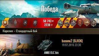 AMX ELC bis | Елка убийца. Карелия – Стандартный бой (WoT 0.9.15)