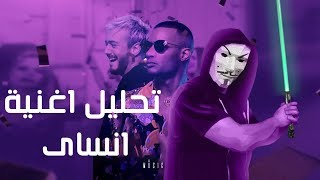 Mistaarv react  - تحليل اغنية إنساي | محمد رمضان وسعد المجرد