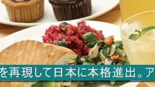 新店「M cafe de chaya」オープン【TokyoWalker】