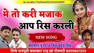 मे तो करी मजाक आप रिस करली | me to kari majak aap ris karli || राजपूती गायक राजू खान की आवाज में