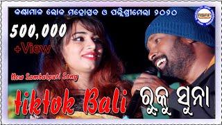 Tik Tok Bali Ruku Suna New Sambalpuri song || Ruku Suna || Kantamal Loka Mahotsav 2020 ||