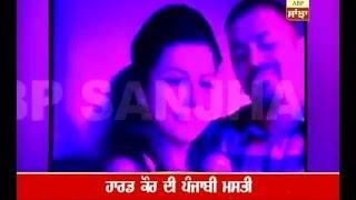 Hard Kaur dances with Veet Baljit in Chandigarh