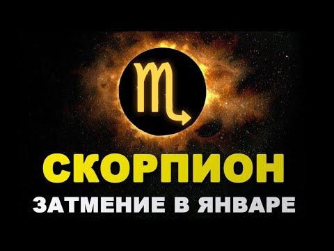 Коридор затмений для СКОРПИОНОВ. Затмение в январе 2019.