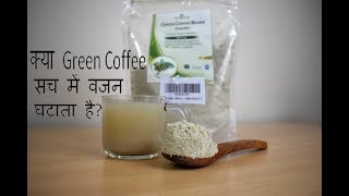 Is Green Coffee Effective For Weight loss? How To Make Green Coffee Green Coffee For Weight Loss