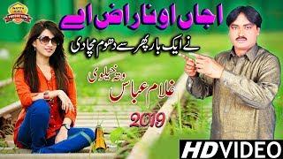 Ajjan O Naraz Ay - Ghulam Abbas Wattakhelvi - Jaindi Khatir Dar Dar Rul Gay Latest Saraiki Song 2019