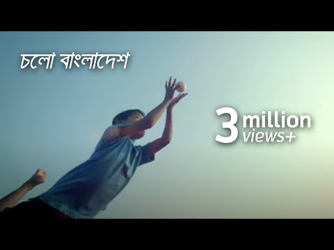 Cholo Bangladesh Music Video