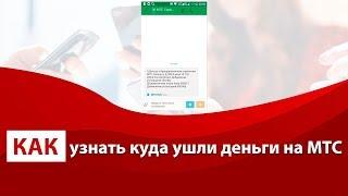 видео Как узнать номер телефона мтс по лицевому счету