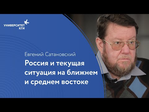 Россия и текущая