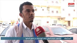 ناشطون : مليشيا الحوثي عرقلت ثورة فبراير عن تحقيق أهدافها وتسعى لإعادة نظام الإمامة البائد