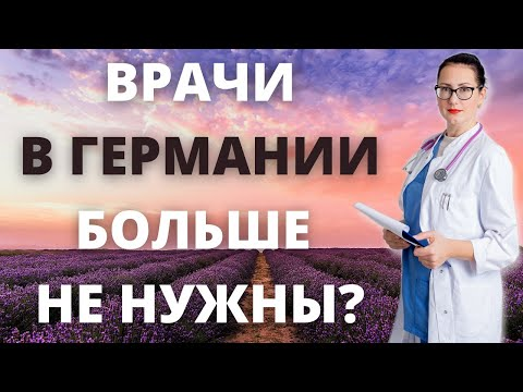Все пути для врачей в Германию «прикроют»?