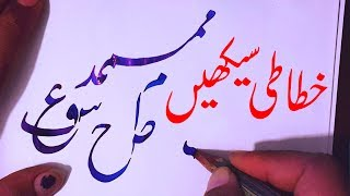 Important Video for Good Handwriting in urdu | True Way for Learning
