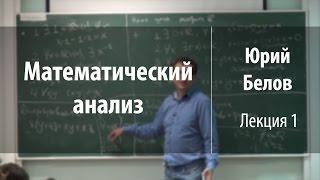 Лекция 1 | Математический анализ | Юрий Белов | Лекториум