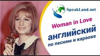 Английский по песням караоке Barbra Streisand Woman In Love обновленный вариант Woman In Love