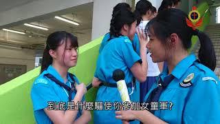 Publication Date: 2019-09-18 | Video Title: 2018 天主教普照中學 131 EK COY 女童軍 宣傳