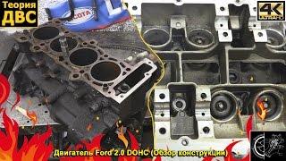 Теория ДВС: Двигатель Ford 2.0 DOHC (Обзор конструкции)