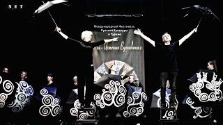 IV Международный фестиваль русской культуры в Италии Турин NET(, 2015-05-19T12:10:45.000Z)