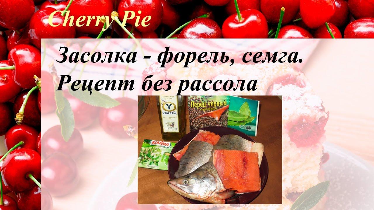 Семга соленая рецепты с фото на RussianFoodcom 102