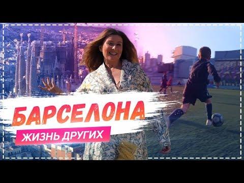 Барселона  | Travel-шоу «Жизнь других» 14.04.2019